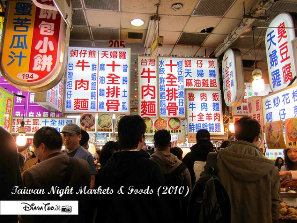 Taiwan Night Market - photo by Diana Teo